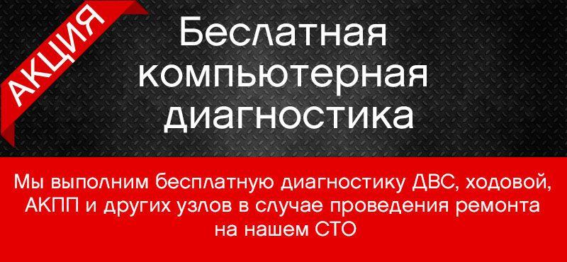 """АКЦИЯ ОТ СТО """"ПРОФИ СЕРВИС"""", Симферополь"""